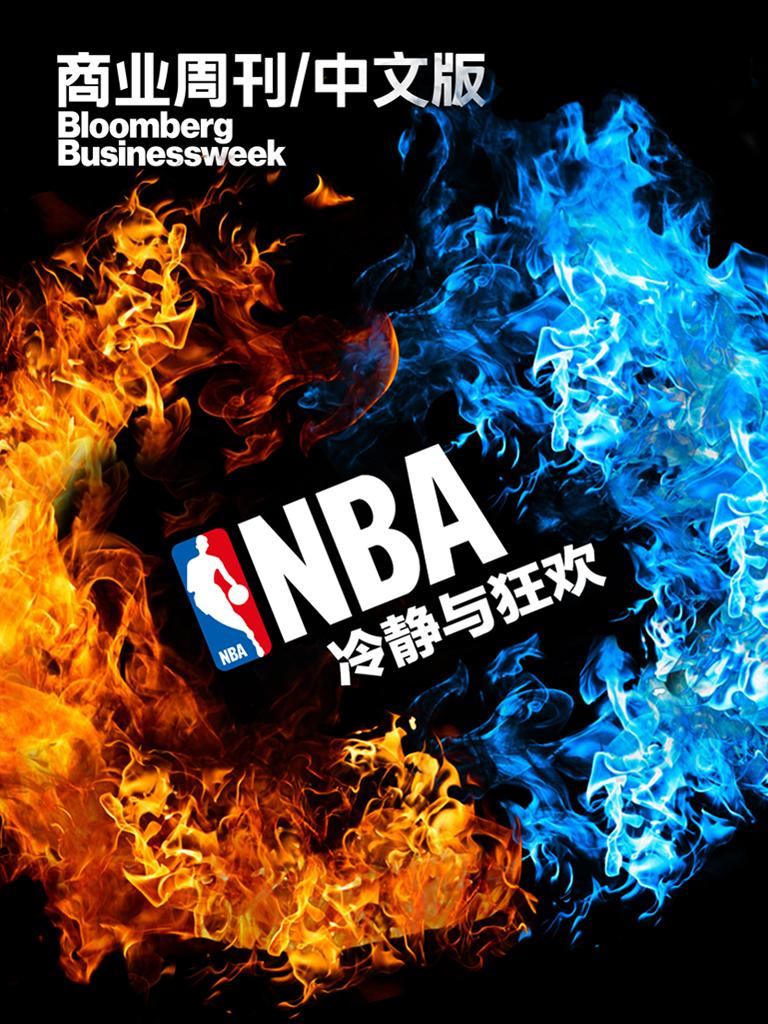 商业周刊:NBA:冷静与狂欢