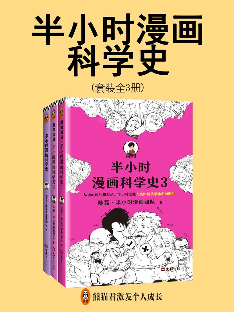 半小时漫画科学史(全3册)