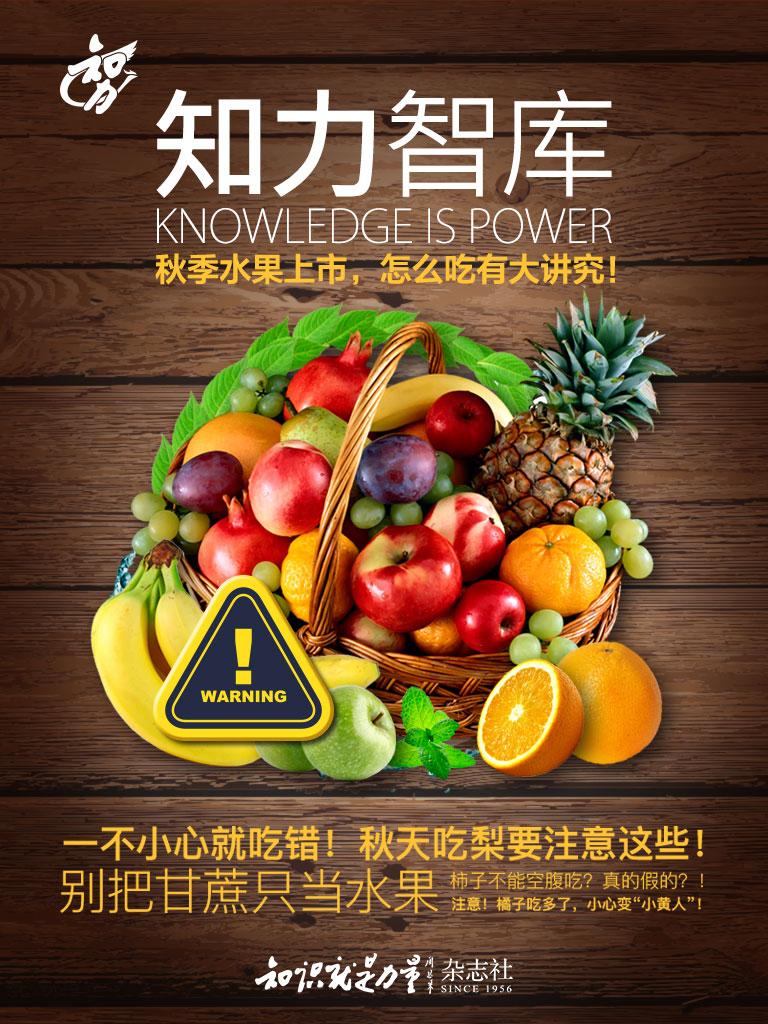 知力智库·秋季水果上市,怎么吃有大讲究!