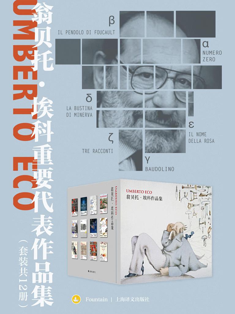 翁贝托·埃科重要代表作品集(套装共12册)
