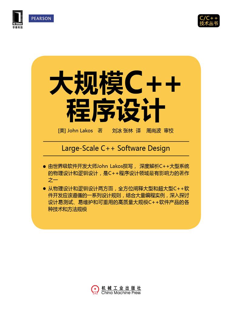 大规模C++程序设计