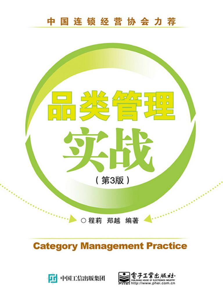 品类管理实战(第3版)