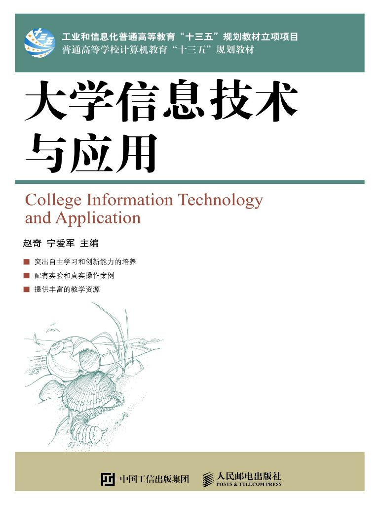 大学信息技术与应用