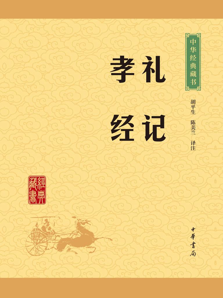 礼记·孝经(中华经典藏书 升级版)