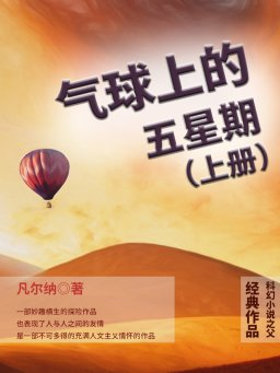 凡尔纳经典作品:气球上的五星期(上册)