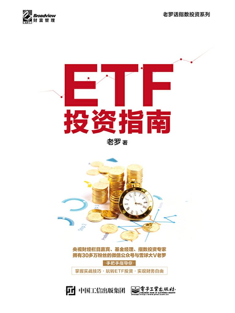 ETF投资指南