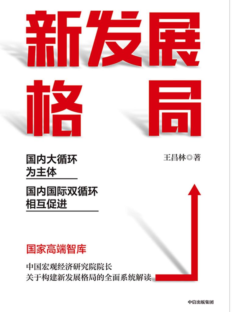新发展格局:国内大循环为主体 国内国际双循环相互促进