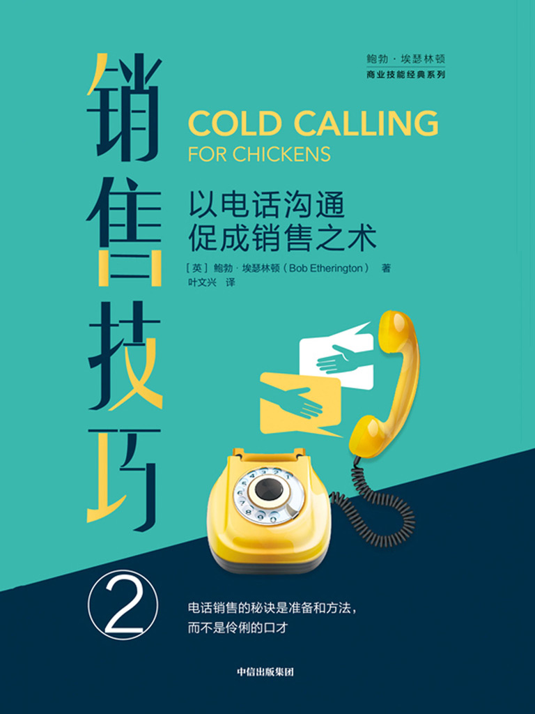 销售技巧 ②:以电话沟通促成销售之术