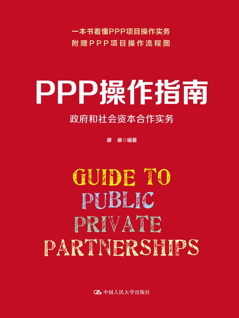 PPP操作指南:政府和社会资本合作实务