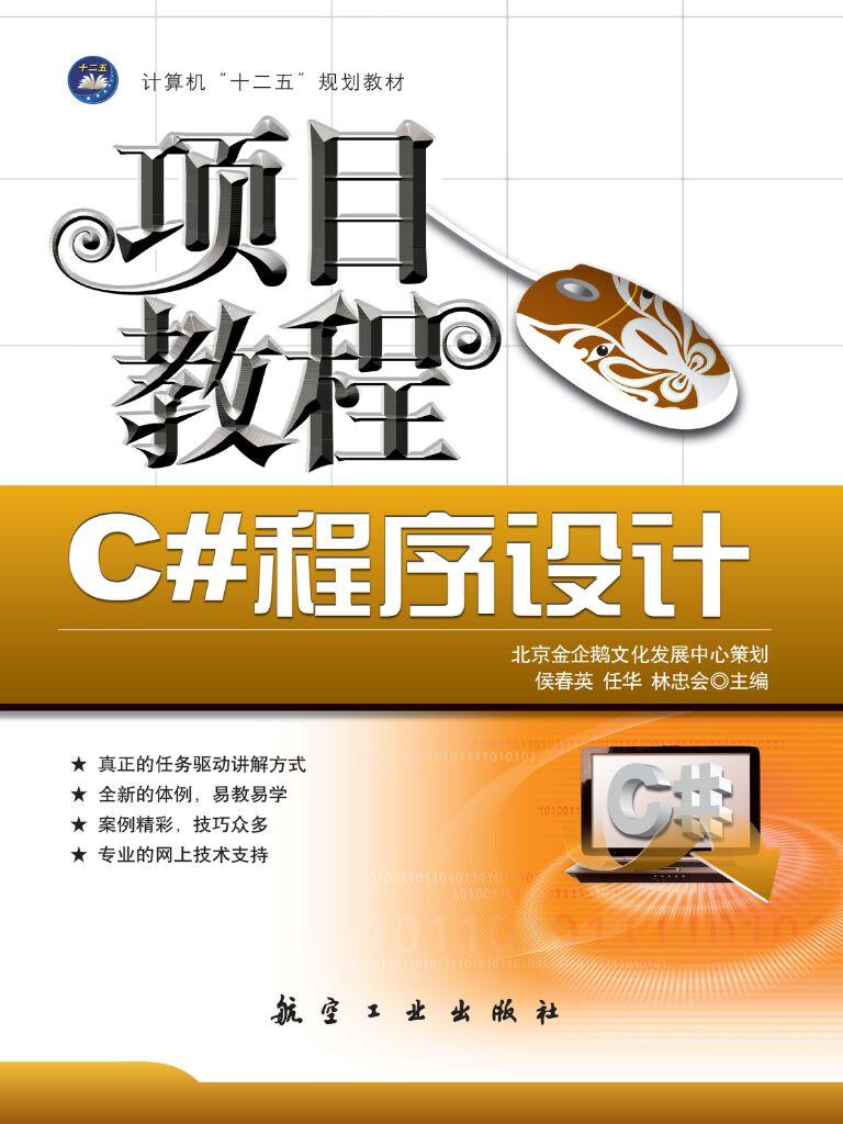 C#程序设计项目教程