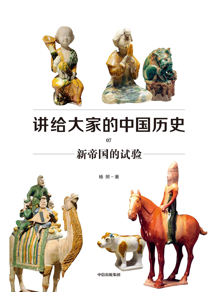 讲给大家的中国历史 07:新帝国的试验