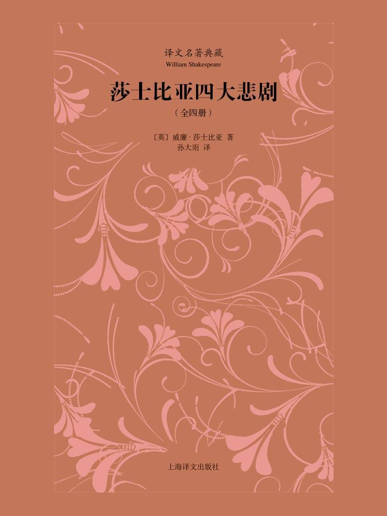 莎士比亚四大悲剧 全四册(译文名著典藏)
