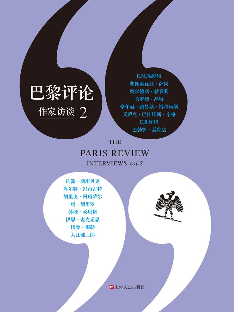 巴黎评论·作家访谈 2