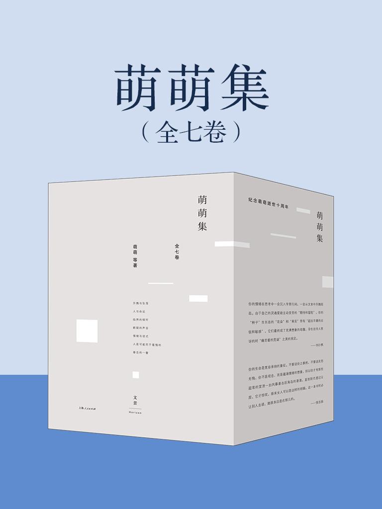 萌萌集(全七卷)
