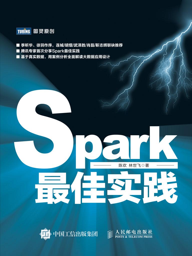 Spark最佳實踐