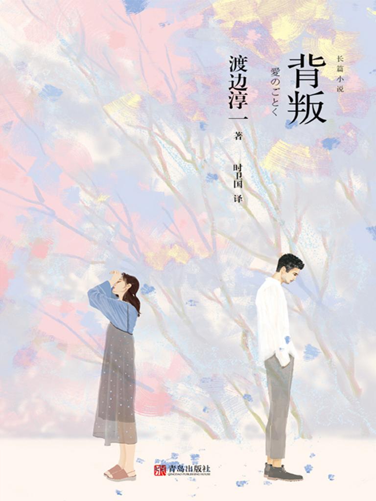 背叛(渡边淳一长篇小说)
