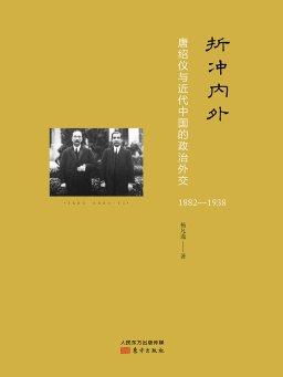 折冲内外:唐绍仪与近代中国的政治外交