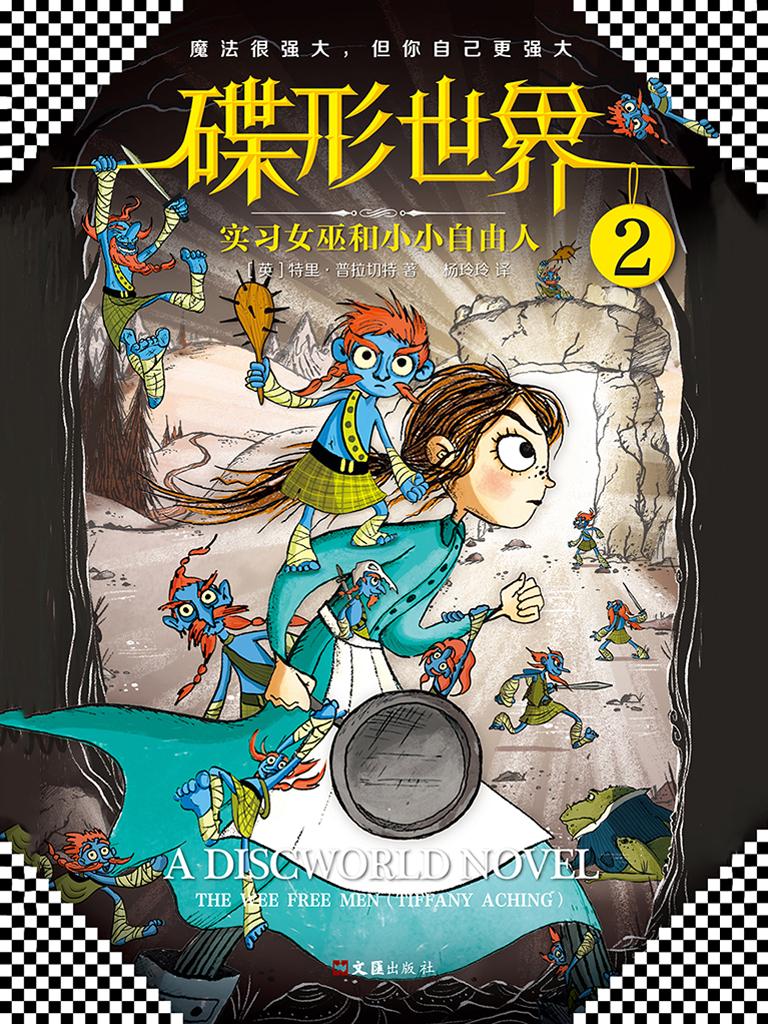 碟形世界 2:實習女巫和小小自由人