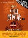 中国异闻录 2