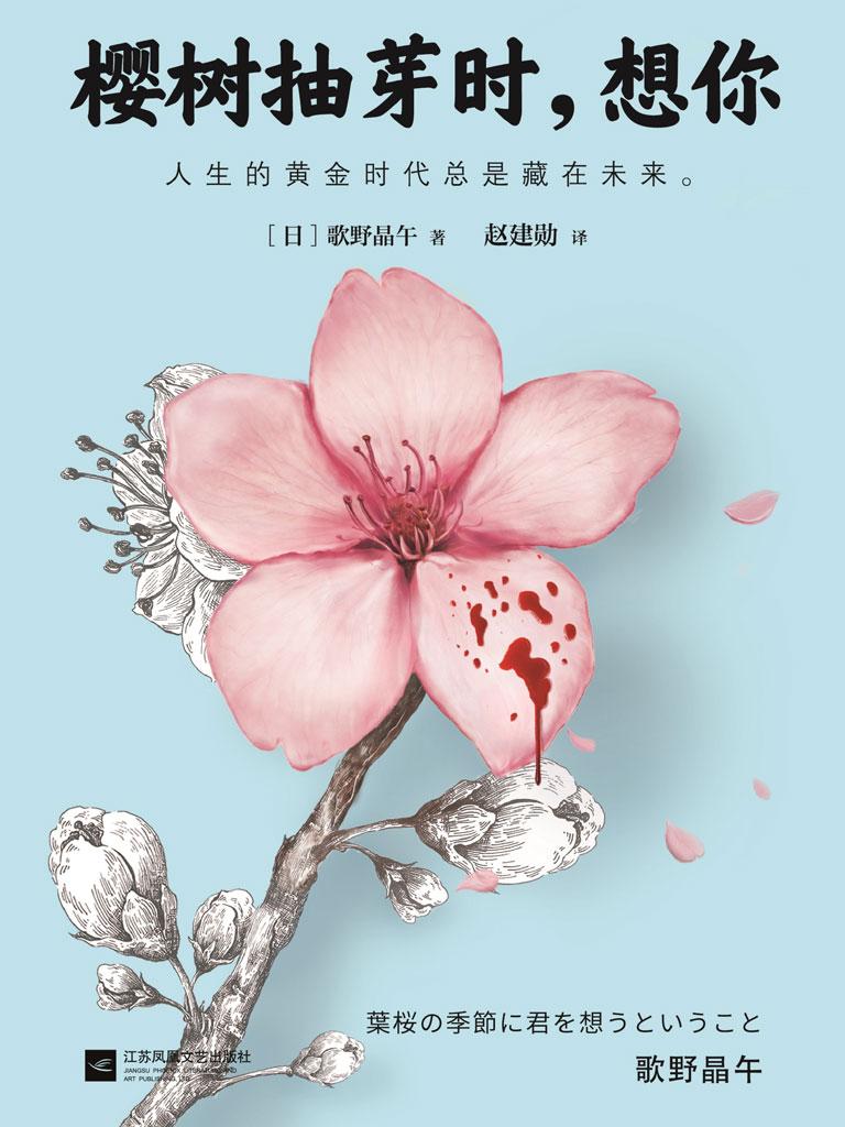 樱树抽芽时,想你