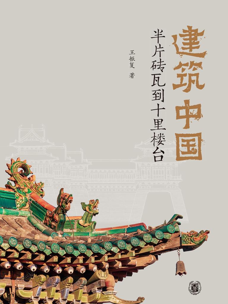 建筑中国:半片砖瓦到十里楼台