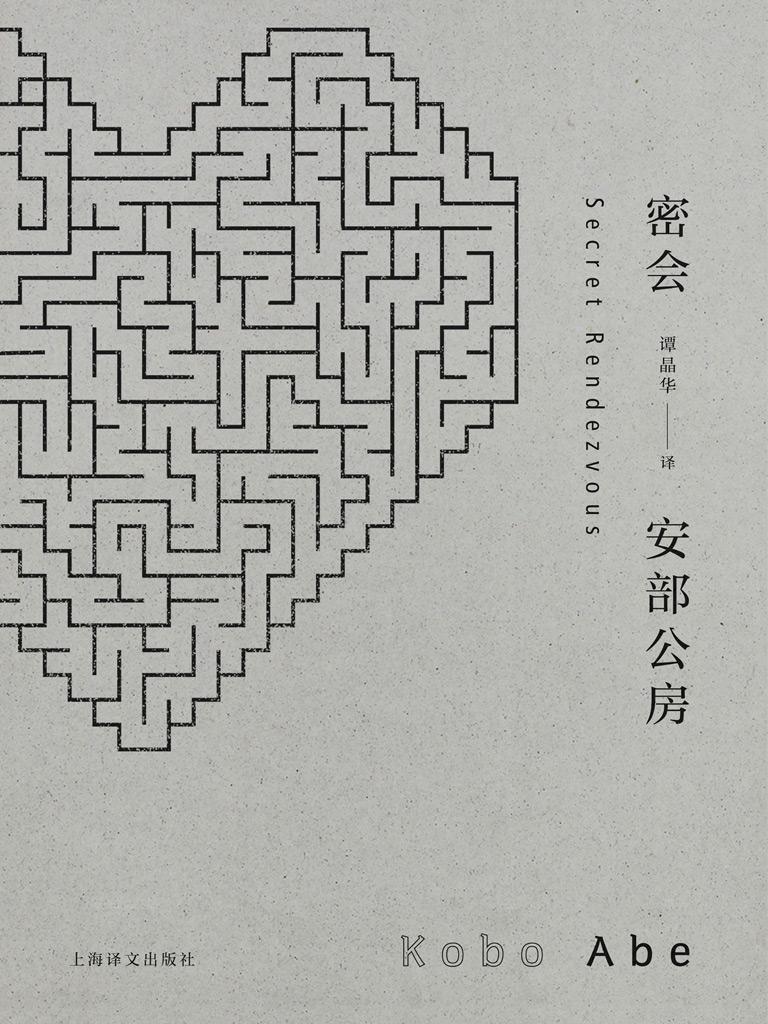 密会(安部公房作品)