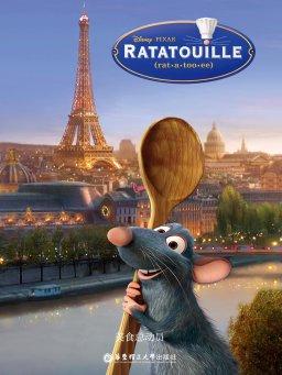 美食总动员 Ratatouille(迪士尼英文原版)