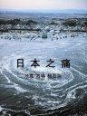 日本之痛(三联生活周刊·智识精选系列)