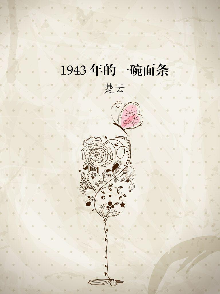 1943年的一碗面条