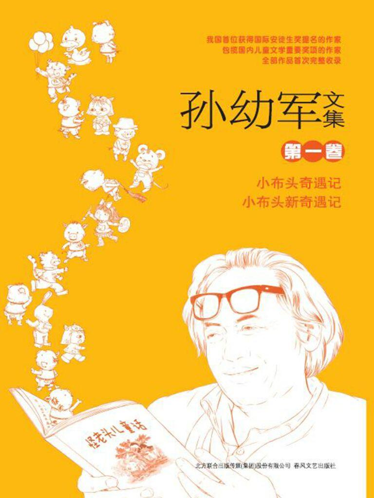 孙幼军文集(第一卷)