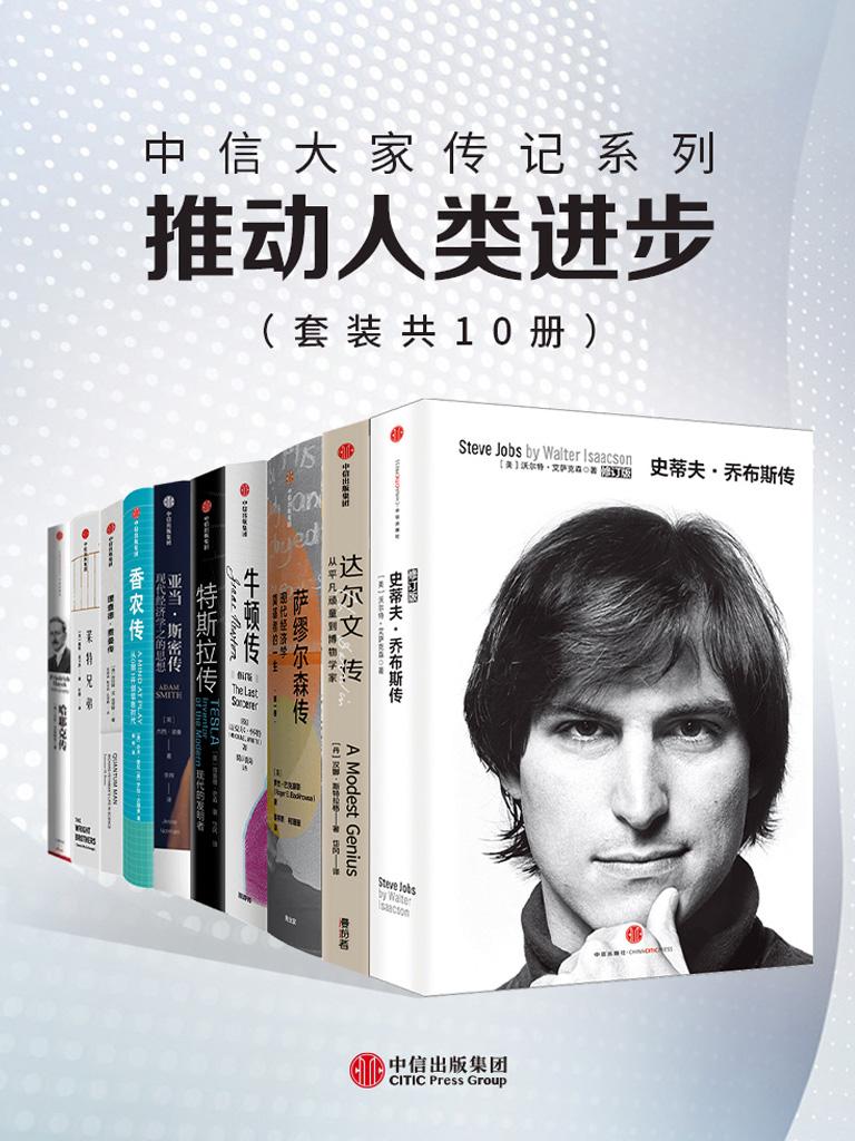 中信大家传记系列·推动人类进步(套装共10册)