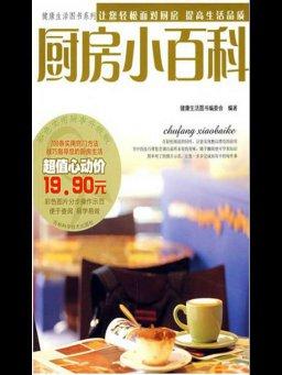 健康生活图书系列 厨房小百科