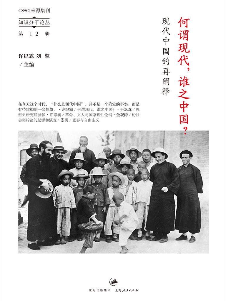 何谓现代,谁之中国?(知识分子论丛 第12辑)