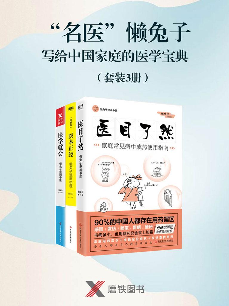 『名医』懒兔子写给中国家庭的医学宝典(共三册)