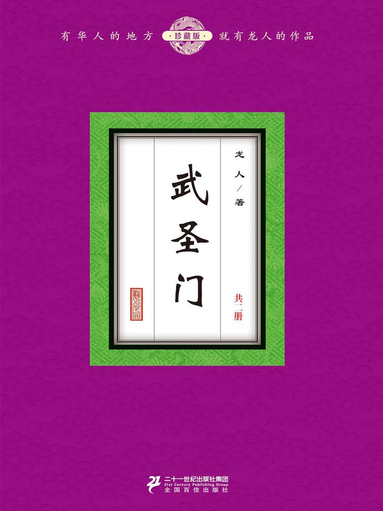 武圣门(共二册)