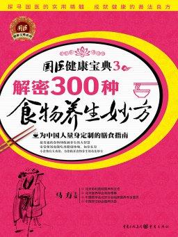 解密300种食物养生妙方