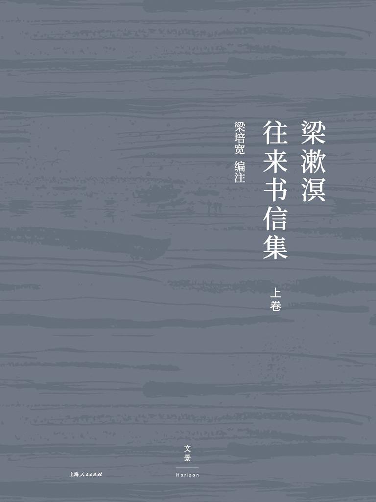 梁漱溟往来书信集(上卷)