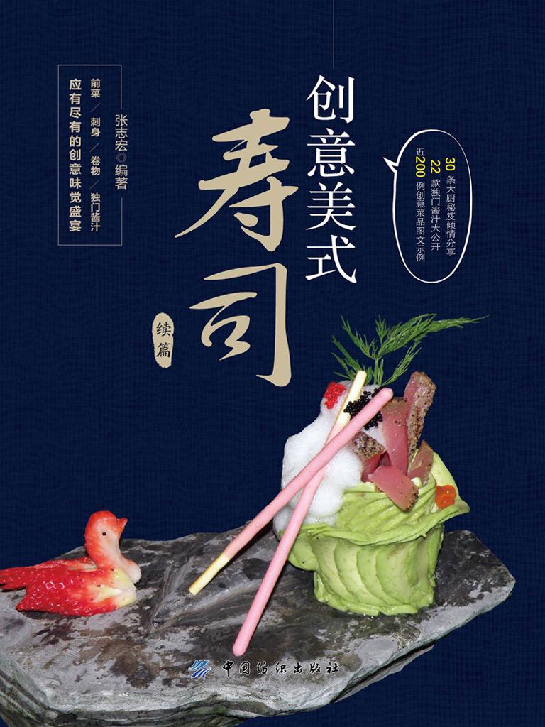创意美式寿司