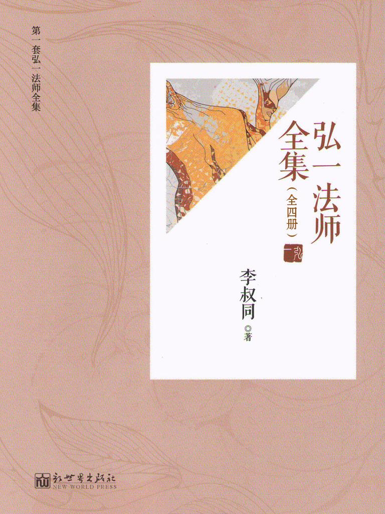 弘一法师全集(全四册)