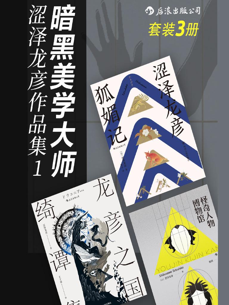 暗黑美学大师涩泽龙彦作品集 1(套装共3册)