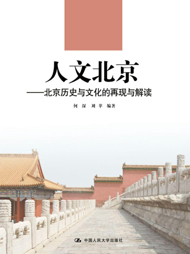 人文北京:北京历史与文化的经典再现