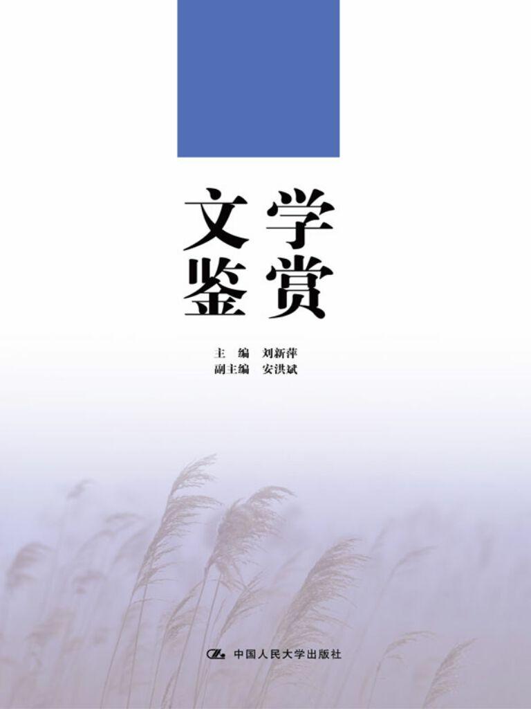 文学鉴赏(21世纪高职高专规划教材·通识课系列)