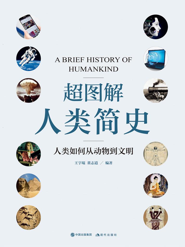 超图解人类简史