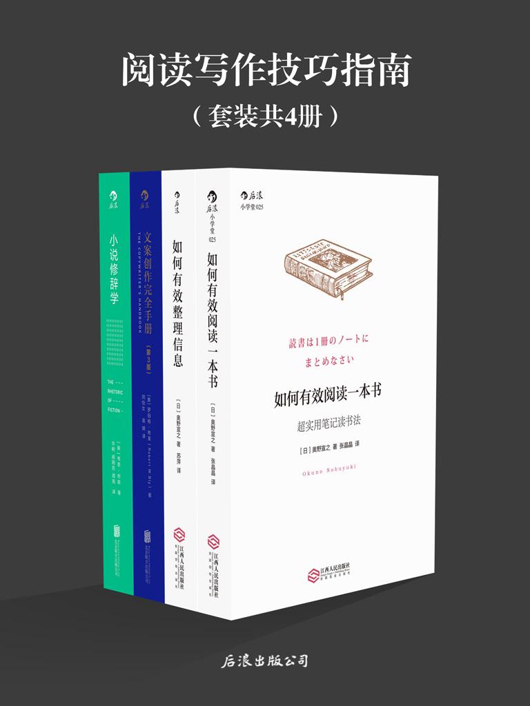 阅读写作技巧指南(共四册)