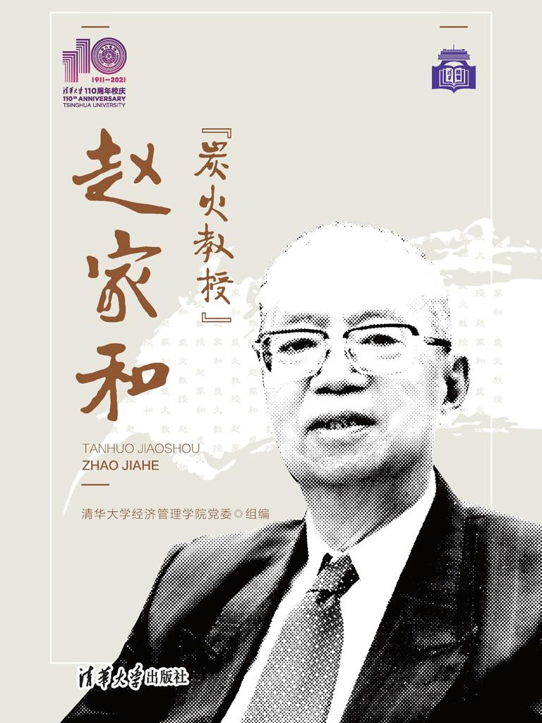 """""""炭火教授""""赵家和(110校庆)"""