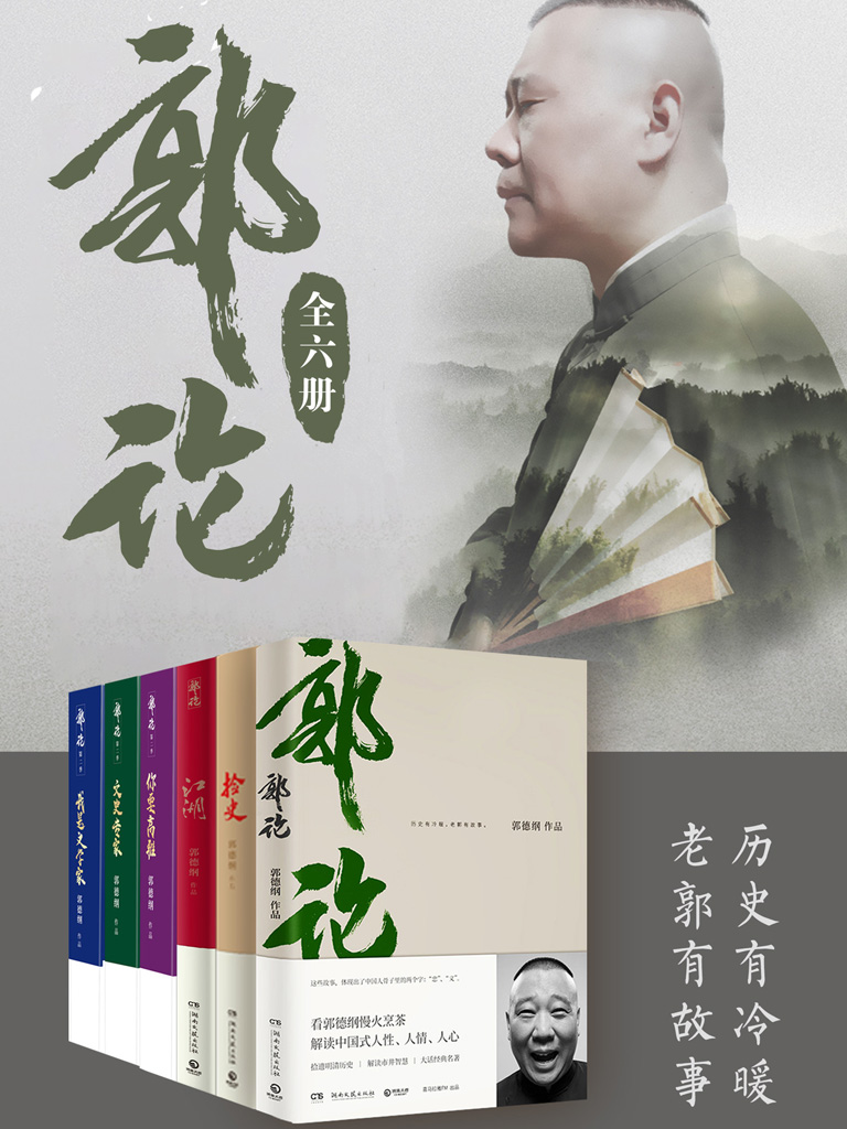 郭论(全6册)