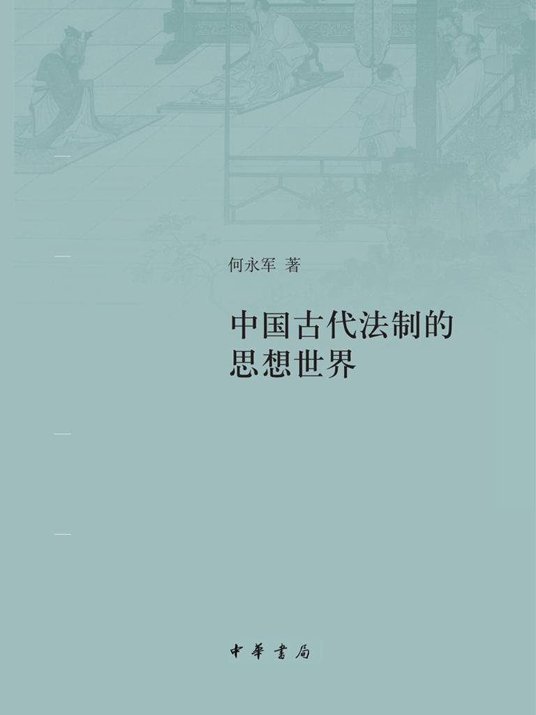 中国古代法制的思想世界
