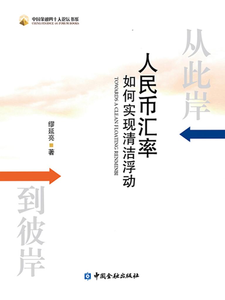 从此岸到彼岸:人民币汇率如何实现清洁浮动(中国金融四十人论坛书系)