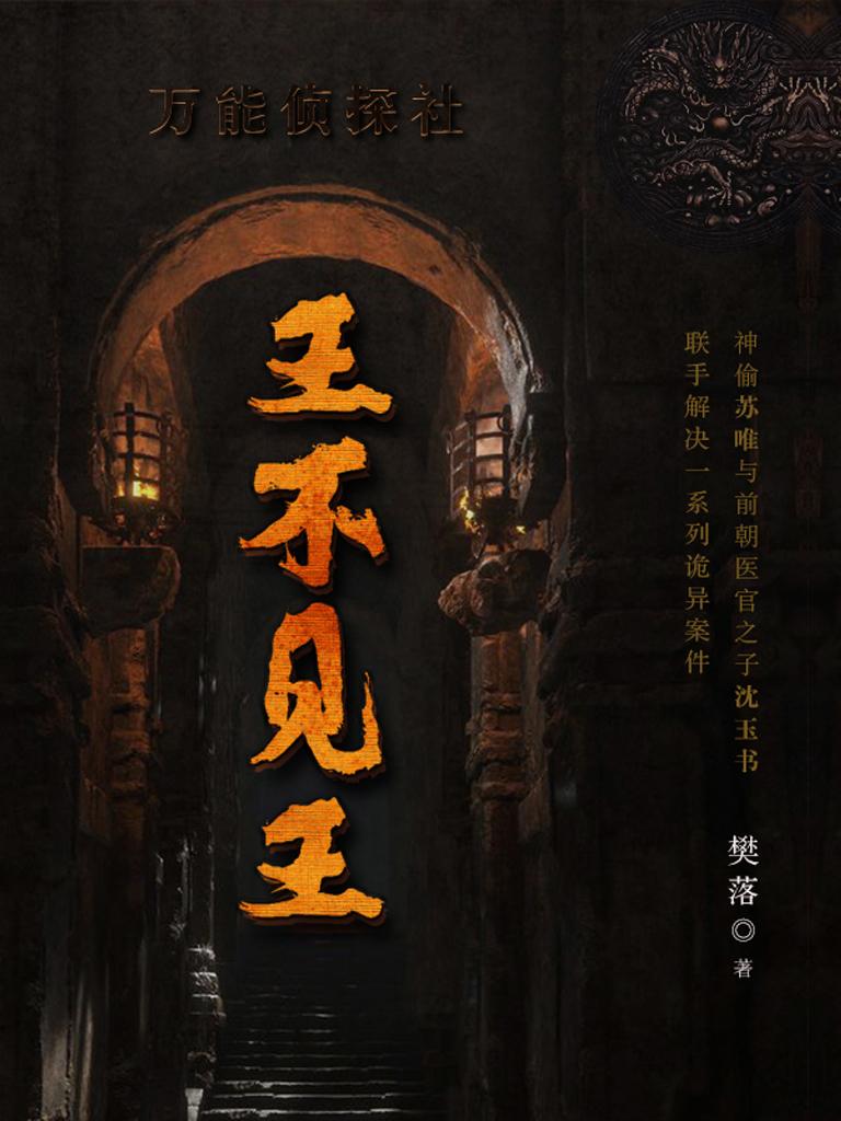 王不见王(全五册)