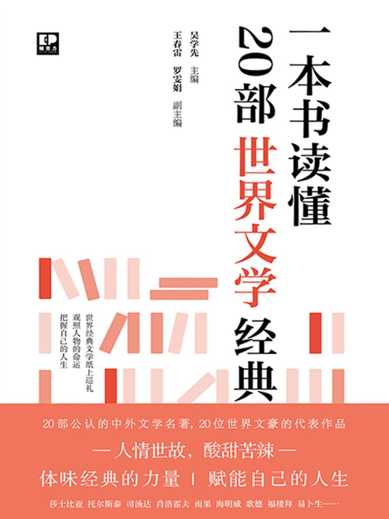 一本书读懂20部世界文学经典
